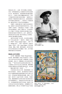"Adolf Wölfli, ""L'Art Brut"", Lucienne Peiry, Shanghai Unviersity Press, 2015."