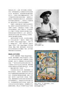 """Adolf Wölfli, """"L'Art Brut"""", Lucienne Peiry, Shanghai Unviersity Press, 2015."""