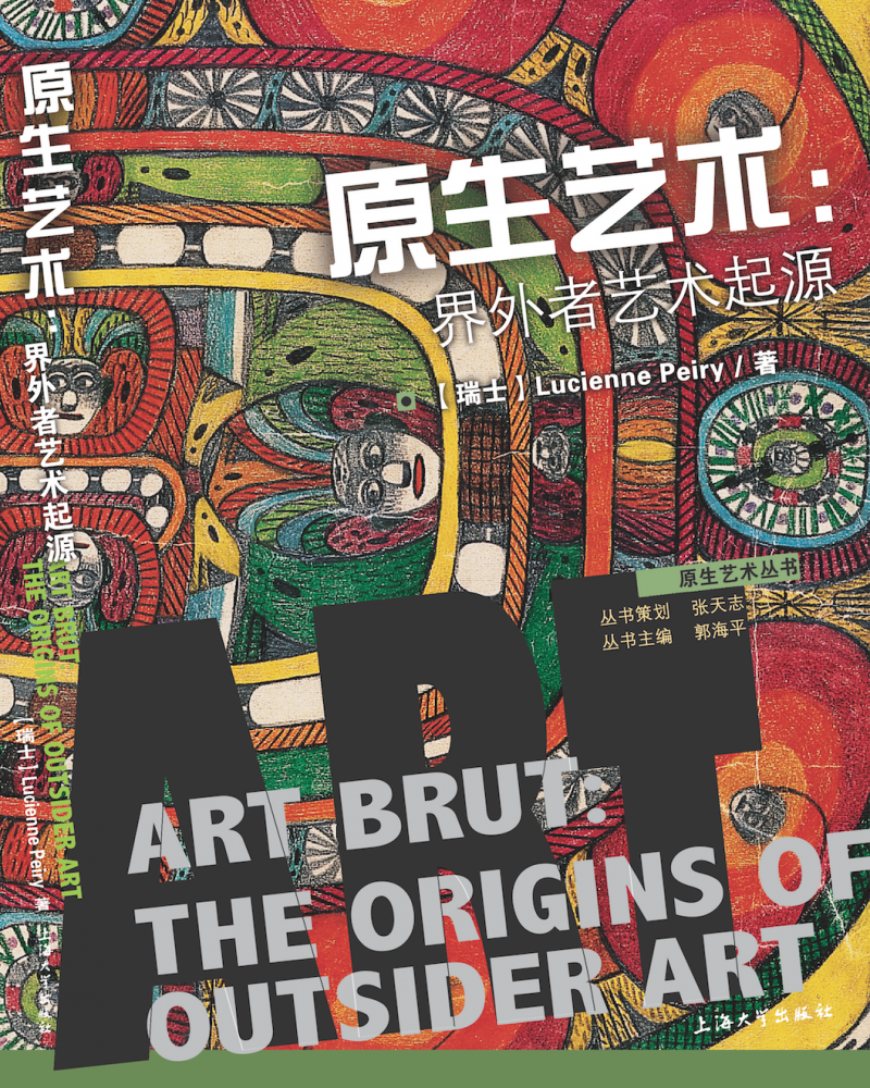 L'Art Brut, Shanghai, Presses universitaires de Shanghai, 2015.